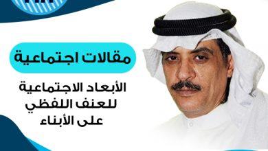 Photo of الأبعاد الاجتماعية للعنف اللفظي على الأبناء