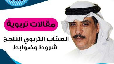 Photo of العقاب التربوي الناجح – مركز أيام – فلاح رحيل