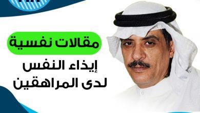 Photo of ايذاء النفس لدى المراهقين – الاستشاري فلاح رحيل – مركز ايام