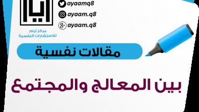 Photo of بين المعالج والمجتمع – مركز ايام