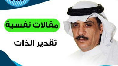 Photo of تقدير الذات – الاستشاري فلاح رحيل – مركز ايام