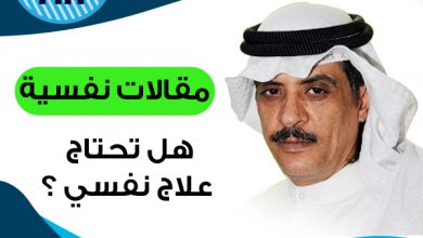 Photo of مواقف تدل على انك تحتاج طبيب نفسي – الاستشاري فلاح رحيل – مركز ايام